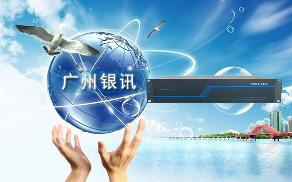 光通信产业迎新契机:广州银讯快速发展